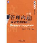 管理沟通:成功管理的基石(第2版)(浙江大学魏江教授本着授人以渔的目的,强调换位思考,备受欢迎)