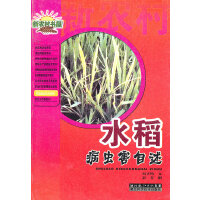 水稻病虫害自述/农业综合技术系列/新农村书屋