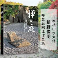 禅庭 ��野俊明作品集 庭园改造设计 日本枯山水花园布景 庭院设计草图 实景造园设计 庭院景观设计书籍