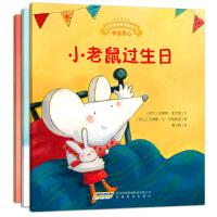 宝宝情绪管理图画书 用心关怀不误解系列(全3册)