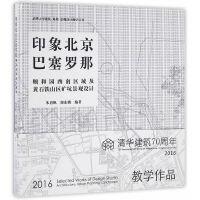 印象北京/巴塞罗那――颐和园西南区域及武汉铁山区矿坑景观设计