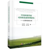 中国西部草原可持续发展管理研究――以黑河流域为例