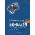 数据库技术与应用-SQL server 2005(技术篇)