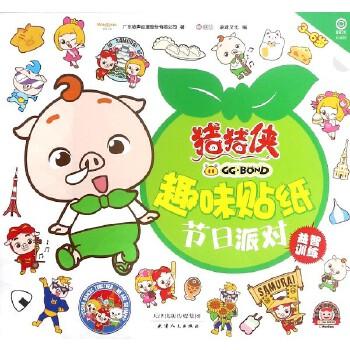 节日派对(3-6岁)/猪猪侠趣味贴纸