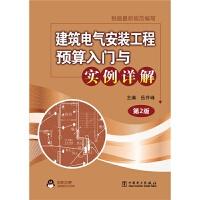 建筑电气安装工程预算入门与实例详解(第2版)