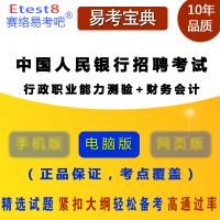 2020年中国人民银行招聘考试(行政职业能力测验+财务会计)易考宝典题库章节练习模拟试卷非教材