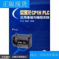 【二手书旧书9成新】欧姆龙CP1H PLC应用基础与编程实践(附光盘1张) /霍罡,樊晓兵?