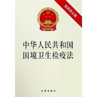 中华人民共和国国境卫生检疫法(*修正版)