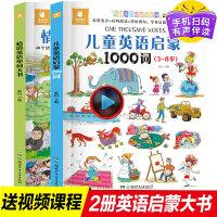 儿童情境英语单词大书+儿童英语启蒙1000词儿童英语绘本2册精装儿童幼儿英语启蒙绘本基础英语单词1000词3-8岁幼儿