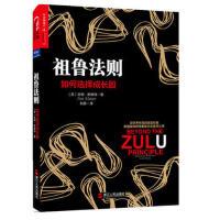 【二手旧书9成新】 祖鲁法则:如何选择成长股 [英]吉姆・斯莱特,刘静 9787213054877 浙江人民出版社