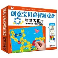 邦臣小红花 创意宝贝益智游戏盒-雪花片 反复拼插游戏书 2-3-4-5-6岁儿童书籍 幼儿玩具动手动脑亲子互动潜能开发