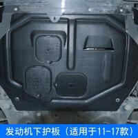 标致508发动机护板挡板底盘装甲汽车塑钢东风标志发动机下护板 508发动机护板 1件 适用于11-17款