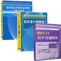 软件设计师历年真题解析+软件设计师教程第5版+软件设计师考试冲刺计算机软考中级考试辅导书籍 3本