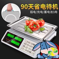 【支持礼品卡】商用电子秤电子计价秤30kg精准电子称厨房水果称重超市台秤n4r
