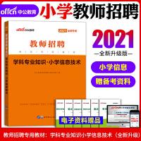 中公教育2020教师招聘考试教材:学科专业知识小学信息技术(全新升级)