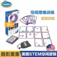 Thinkfun叠影重重专注力游戏美国益智swish思维训练STEM科学玩具