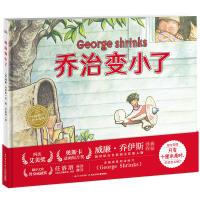 正版 海豚绘本花园 乔治变小了 精 卡通动漫 儿童图画书 外国儿童文学 童话故事 儿童课外阅读 绘本读物 4-14岁