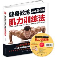 健身教练从不外传的肌力训练法(附DVD)赵健9787553730059【新华书店 稀缺书籍】