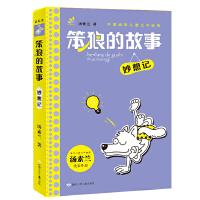 汤素兰主编 幽默儿童文学系列 笨狼的故事・妙想记