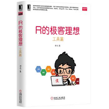 R的极客理想·工具篇(总结了各种性能奇特的R语言包,提升R语言性能的方法,以及R语言在实际使用时与Java、MySQL、MongoDB、Hive、HBase、Hadoop等技术的综合运用的解决方案)