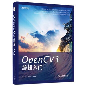 OpenCV3编程入门细致讲解OpenCV3的著作,近距离接触计算机视觉编程技术