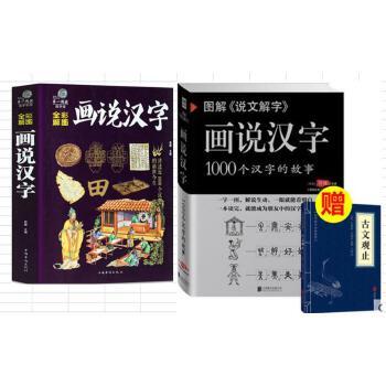 图解《说文解字》画说汉字1000个汉字的故事+ 画说汉字 说文解字中华文化精粹 许慎著 汉字的演变过程 精辟图说展示汉字在的使用状况语言文字书籍