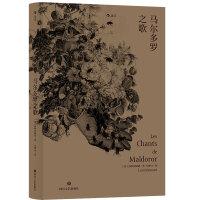 预售 马尔多罗之歌 著者:[法]洛特雷阿蒙 古诗词现当代文学散文随笔集 卢梭 社会科学 哲学理论 大革命 文学 书籍