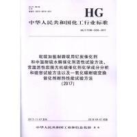 HG/T 5199-5203-2017-吡啶加氢制哌啶用钌炭催化剂和中温耐硫水解催化剂活性试验方法.常温活性炭脱无机硫