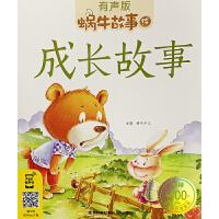 蜗牛故事绘 成长故事 有声版 畅销400万册 福建少年儿童出版社