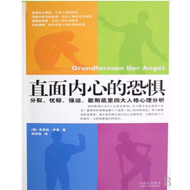 """5折特惠 直面内心的恐惧 分裂、忧郁、强迫、歇斯底里四大人格心理分析 平装 2018修订版 畅销半个世纪的心理学经典,风靡德国的心理健康读物 畅销52年,再版78次,风靡德国的""""性格心理学""""入门书,以地球的行星运转原理——自转、公转、向心力和离心力为模式,分类出四种恐惧的原型:害怕把自己交出去、害怕做自己、害怕改变以及害怕既定的规律"""