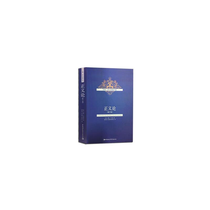 正义论(修订版) 出版社直供 正版保障 联系电话:18369111587