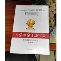 【二手旧书85成新】自信比金子还宝贵 . /韩三奇 著 / 中国方正出版