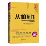 从10到1:精简式扩张战略如何快速壮大优势业务、统治核心利益区 [美] 桑杰・科斯拉(Sanjay Khosla),[