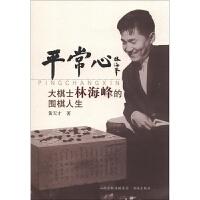 4折特惠 平常心 大棋士林海峰的围棋人生 讲述了林海峰戏剧性的围棋生涯 人生经历 从叛逆少年到名人本因坊 人物传记