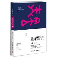鱼羊野史 第2卷 (高晓松2014畅销系列,一个自由主义知识分子的全新历史观,《晓松说》未公开的细节秘史完整收录)