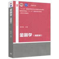 金融学(第四版) 陈学彬 9787040466720 高等教育出版社教材系列(沪版)