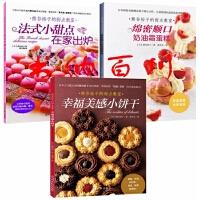 熊谷裕子的甜点教室-绵密顺口奶油霜蛋糕+法式小甜点在家出炉+幸福美感小饼干 全3册 熊谷裕子著 全集