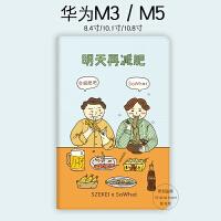 华为M610.8寸荣耀平板电脑保护套m5Pro超薄畅享10.1青春版m3壳8.4