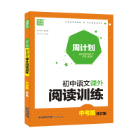2020春通城学典周计划初中语文课外阅读训练九年级全一册中考修订版 初三9年级下册