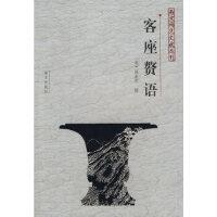 客座赘语――南京稀见文献丛刊