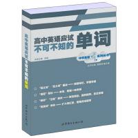 中学英语不可不知系列丛书: 高中英语应试不可不知的单词