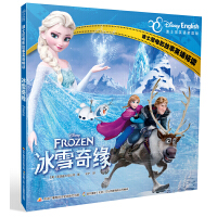 迪士尼电影故事英语畅读:冰雪奇缘