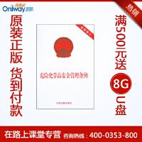 危险化学品安全管理条例 4VCD 培训光盘视频 原装正版