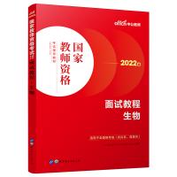 中公网校【初中物理】2020上教师资格笔试冲刺直播课