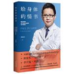给身体的情书 龚晓明,磨铁图书 出品 天津科学技术出版社 9787557639280