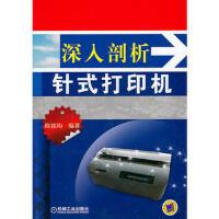 深入剖析针式打印机 陈铭均 机械工业出版社 9787111333364