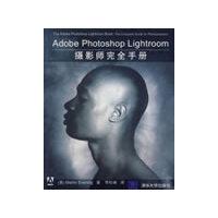 Adobe Photoshop Lightroom摄影师完全手册