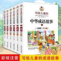 【正版包邮】写给儿童的中华成语故事 全6册大全彩图注音版小学生二年级课外阅读一年级必读经典书目三年级文学文化中国历史故事儿童读物7-10岁书籍