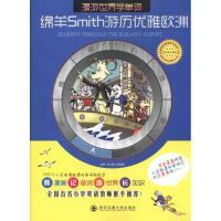 绵羊Smith游历优雅欧洲 西安交通大学出版社