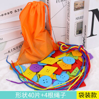 儿童串珠玩具早教2-3-4-6岁男孩女孩宝宝穿绳穿线板拼图积木 40片形状+4根绳子 袋子装